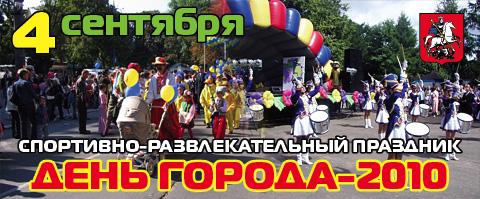 праздник день города 2010 программа