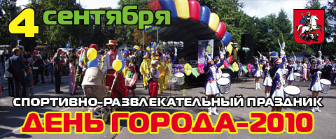 http://www.interstrong.ru/repo/pics/cityday-10/dg2010.jpg